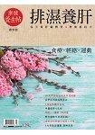 康健養生帖(春季號)-排濕養肝