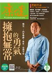 康健雜誌7月2016第212期