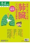 肺臟100問-2016增訂版