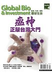 Global Bio & Investment環球生技2016第31期