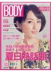 BODY體面月刊2016第197期