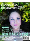 Global Bio & Investment環球生技2016第34期