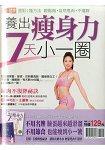 養出瘦身力7天小一圈+肌膚保養不NG-今周特刊