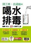 優渥誌-喝水排毒