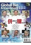 Global Bio & Investment環球生技2016第36期