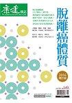 脫離癌體質(2016增訂版)-康健
