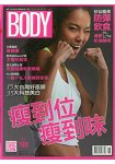 BODY體面月刊2016第198期