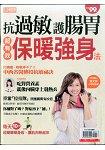 抗過敏護腸胃-今周刊(書展)