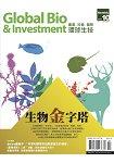 Global Bio & Investment環球生技2016第37期