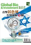 Global Bio & Investment環球生技2016第38期
