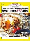 簡單做、好健康302道料理
