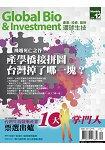 Global Bio & Investment環球生技2016第39期