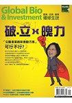 Global Bio & Investment環球生技2017第40期(1.2月合刊)