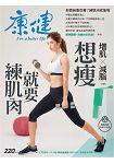 康健雜誌3月2017第220期