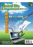 Global Bio & Investment環球生技2017第41期
