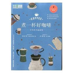 煮一杯好咖啡-生活i健康