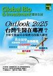 Global Bio & Investment環球生技2017第43期