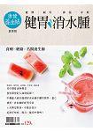 康健養生帖(夏季號)-健胃消水腫