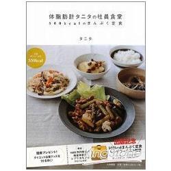 体脂肪計タニタの社員食堂:500kcalのまんぷく定食