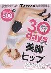 每日做體操30天變漂亮 Vol.2 新裝版
