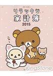 拉拉熊家計簿 2015年版