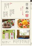 日本年度行事曆-生活與節慶
