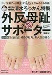 清水六觀特製-拇指外翻輕鬆支撐帶