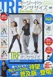 TRF EASY DO DANCERCISE DVD附DVD