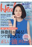 日經HEALTH 9月號2015