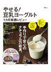 豆漿優格1個月瘦身食譜