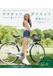 名模道端潔西卡自行車健康瘦身法-幫妳減重.雕塑.提臀!附DVD