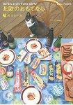 北歐式家庭宴客提案