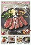 肉食瘦身法!肉類.蛋類.起司最新流行MEC瘦身食譜111道