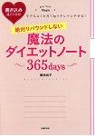 絕對不復胖的魔法瘦身日記365天