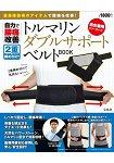 福&#36795銳記監修改善腰痛遠紅外線電氣石支撐帶特刊附遠紅外線電氣石支撐帶