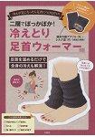 抗寒對策遠紅外線保暖襪套特刊附雙層保暖襪套