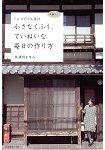 FU-KO小姐家的每日京都生活