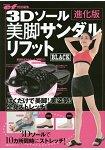 3D鞋底美腳拖鞋特刊 進化版 黑色款附3D鞋底美腳拖鞋