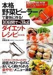 10天減3公斤蔬菜瘦身食譜特刊附貝印不銹鋼削皮刀