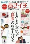 NHK Asaichi 晨間節目情報誌 Vol.3