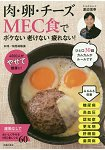 以肉.蛋.起司為主的MEC健康瘦身飲食法