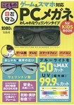 兒童專用電腦護目眼鏡特刊附威靈頓框護目眼鏡