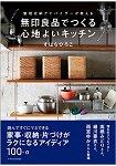 無印良品打造舒適廚房-整理收納建議一次都教你
