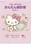 Hello Kitty 簡單家計簿  2017年版