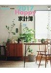 Happy家計簿 2017年版