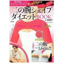 人氣美容師櫻香純子監修穿套式瘦手臂專利束帶特刊附穿套式瘦手臂專利束帶