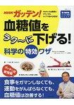 NHK老師沒教的事!血糖值輕鬆降低!科學特效技巧