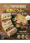 超級食物高野豆腐美容瘦身飲食法