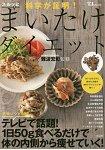 科學證明!舞菇料理瘦身飲食法