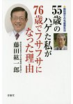 55歲禿頭的我76歲頭髮茂密的原因-藤田博士的毛髮增生法